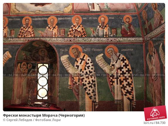 Фрески монастыря Морача (Черногория), фото № 84730, снято 29 августа 2007 г. (c) Сергей Лебедев / Фотобанк Лори