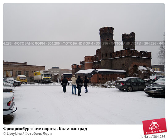 Фридрихбургские ворота. Калининград, фото № 304286, снято 1 января 2008 г. (c) Liseykina / Фотобанк Лори
