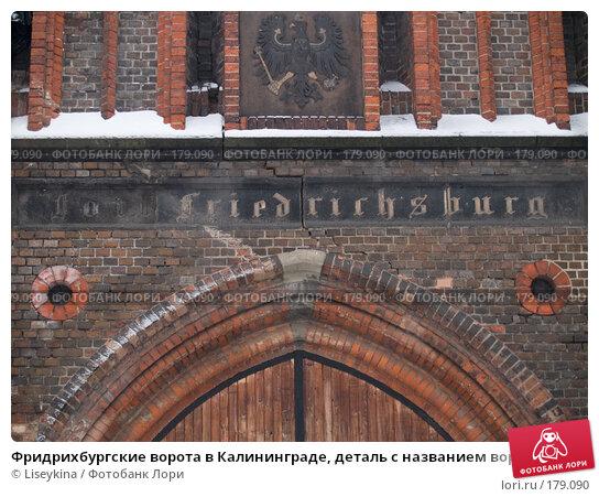 Фридрихбургские ворота в Калининграде, деталь с названием ворот, фото № 179090, снято 1 января 2008 г. (c) Liseykina / Фотобанк Лори