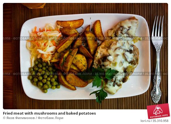 Fried meat with mushrooms and baked potatoes. Стоковое фото, фотограф Яков Филимонов / Фотобанк Лори