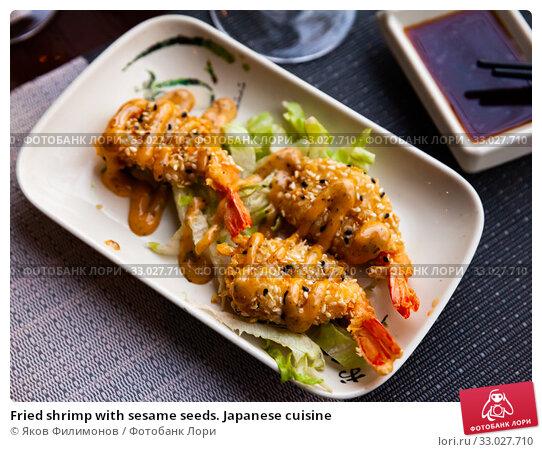 Купить «Fried shrimp with sesame seeds. Japanese cuisine», фото № 33027710, снято 30 марта 2020 г. (c) Яков Филимонов / Фотобанк Лори