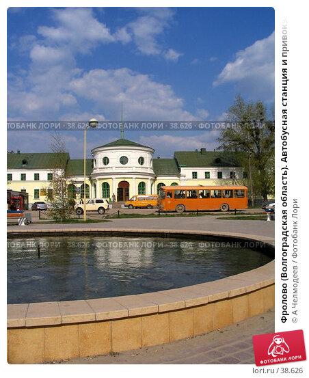 Фролово (Волгоградская область). Автобусная станция и привокзальная площадь, фото № 38626, снято 3 мая 2006 г. (c) A Челмодеев / Фотобанк Лори