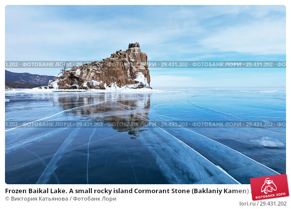Купить «Frozen Baikal Lake. A small rocky island Cormorant Stone (Baklaniy Kamen) and blue transparent ice with cracks. Beautiful winter landscape», фото № 29431202, снято 2 марта 2013 г. (c) Виктория Катьянова / Фотобанк Лори