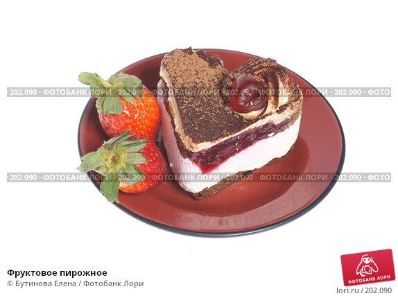 Фруктовое пирожное, фото № 202090, снято 15 февраля 2008 г. (c) Бутинова Елена / Фотобанк Лори