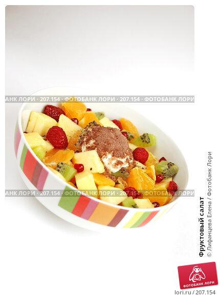 Фруктовый салат, фото № 207154, снято 21 февраля 2008 г. (c) Лифанцева Елена / Фотобанк Лори