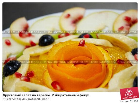 Фруктовый салат на тарелке. Избирательный фокус., фото № 31926, снято 29 сентября 2006 г. (c) Сергей Старуш / Фотобанк Лори
