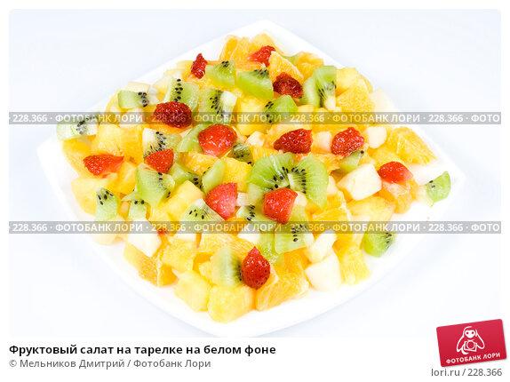 Фруктовый салат на тарелке на белом фоне, фото № 228366, снято 20 марта 2008 г. (c) Мельников Дмитрий / Фотобанк Лори