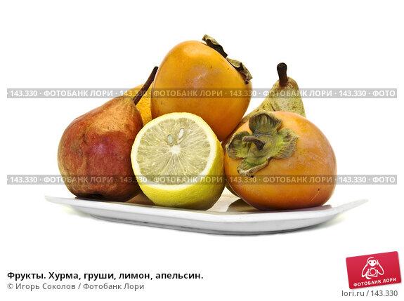 Фрукты. Хурма, груши, лимон, апельсин., фото № 143330, снято 24 августа 2017 г. (c) Игорь Соколов / Фотобанк Лори