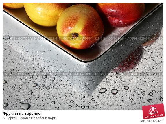 Купить «Фрукты на тарелке», фото № 329618, снято 6 июня 2008 г. (c) Сергей Белов / Фотобанк Лори