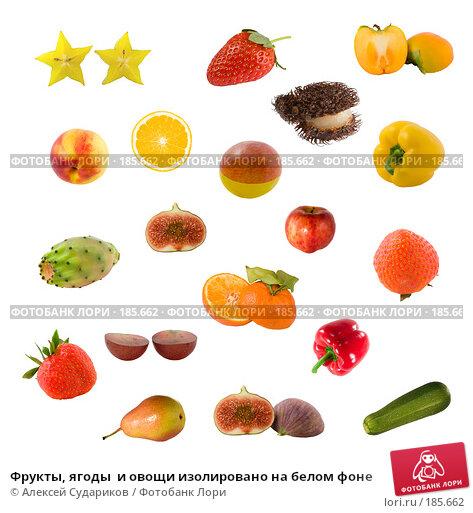 Фрукты, ягоды  и овощи изолировано на белом фоне, фото № 185662, снято 29 мая 2017 г. (c) Алексей Судариков / Фотобанк Лори