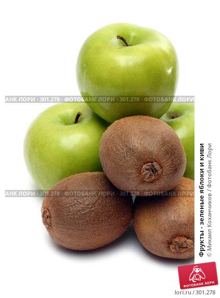 Купить «Фрукты - зеленые яблоки и киви», фото № 301278, снято 25 мая 2008 г. (c) Михаил Коханчиков / Фотобанк Лори