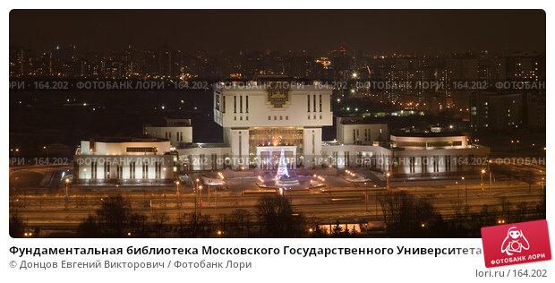 Фундаментальная библиотека Московского Государственного Университета, фото № 164202, снято 24 февраля 2017 г. (c) Донцов Евгений Викторович / Фотобанк Лори