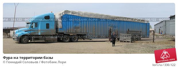 Фура на территории базы, фото № 330122, снято 26 мая 2008 г. (c) Геннадий Соловьев / Фотобанк Лори