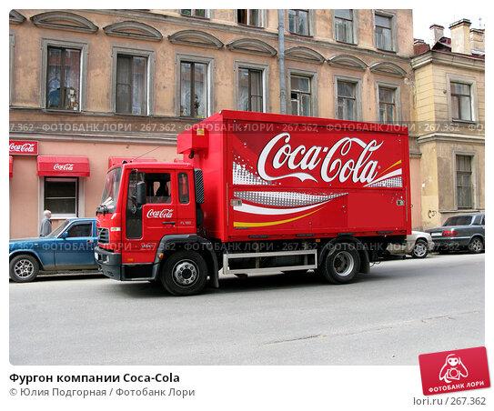 Купить «Фургон компании Соса-Cola», фото № 267362, снято 28 апреля 2008 г. (c) Юлия Селезнева / Фотобанк Лори