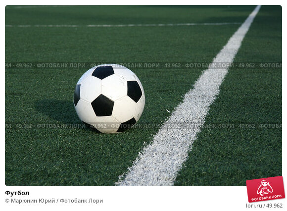 Купить «Футбол», фото № 49962, снято 19 мая 2007 г. (c) Марюнин Юрий / Фотобанк Лори