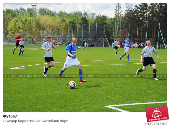 Футбол, фото № 312922, снято 3 июня 2008 г. (c) Федор Королевский / Фотобанк Лори