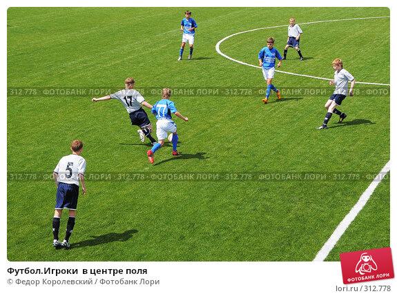 Купить «Футбол.Игроки  в центре поля», фото № 312778, снято 3 июня 2008 г. (c) Федор Королевский / Фотобанк Лори