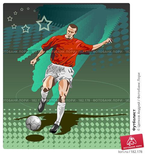 Футболист, иллюстрация № 182178 (c) Цепков Андрей / Фотобанк Лори