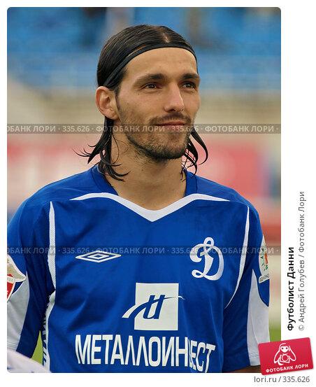Футболист Данни, фото № 335626, снято 25 июня 2008 г. (c) Андрей Голубев / Фотобанк Лори