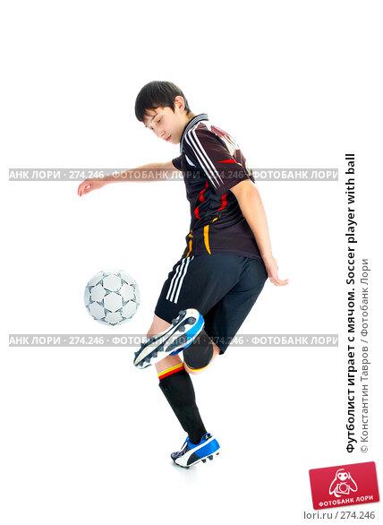 Футболист играет с мячом. Soccer player with ball, фото № 274246, снято 5 декабря 2007 г. (c) Константин Тавров / Фотобанк Лори