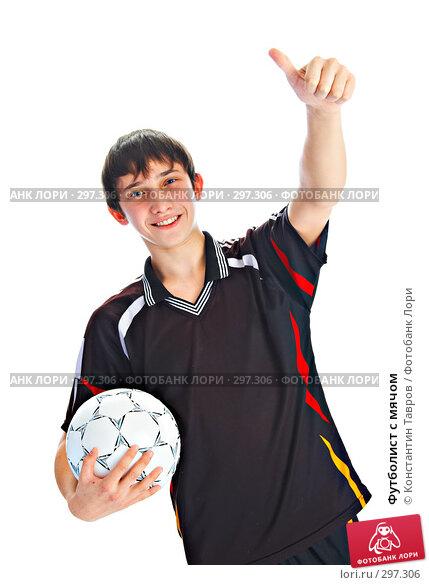 Купить «Футболист с мячом», фото № 297306, снято 5 декабря 2007 г. (c) Константин Тавров / Фотобанк Лори