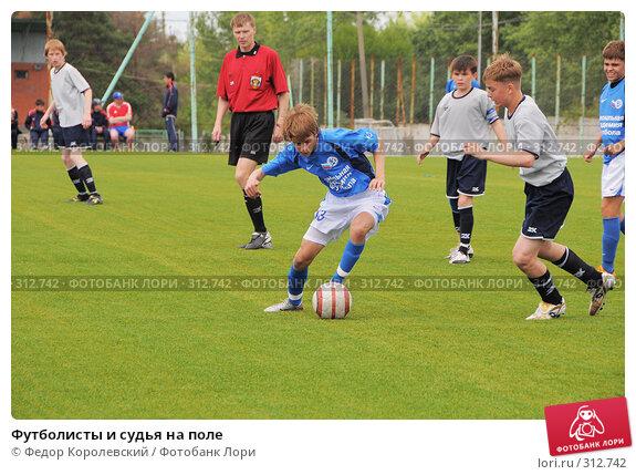 Футболисты и судья на поле, фото № 312742, снято 3 июня 2008 г. (c) Федор Королевский / Фотобанк Лори