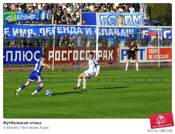 Футбольная атака, фото № 280166, снято 23 марта 2017 г. (c) ElenArt / Фотобанк Лори