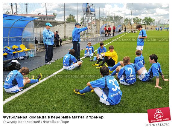 Футбольная команда в перерыве матча и тренер, фото № 312730, снято 3 июня 2008 г. (c) Федор Королевский / Фотобанк Лори