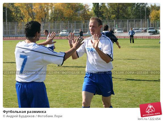 Купить «Футбольная разминка», фото № 222654, снято 30 сентября 2007 г. (c) Андрей Бурдюков / Фотобанк Лори