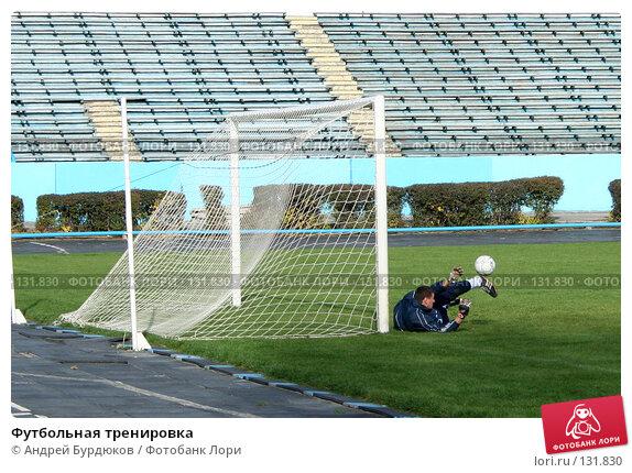 Футбольная тренировка, фото № 131830, снято 29 октября 2006 г. (c) Андрей Бурдюков / Фотобанк Лори