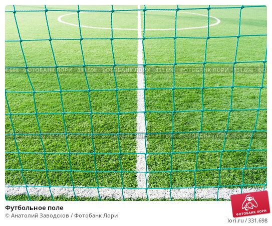 Футбольное поле, фото № 331698, снято 17 октября 2007 г. (c) Анатолий Заводсков / Фотобанк Лори