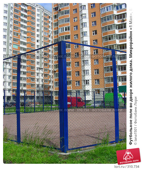 Футбольное поле во дворе жилого дома. Микрорайон «1 Мая», Балашиха, Московская область, эксклюзивное фото № 310734, снято 4 июня 2008 г. (c) lana1501 / Фотобанк Лори