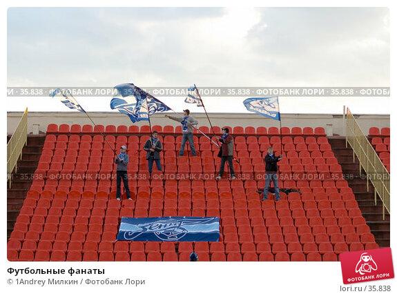 Футбольные фанаты, фото № 35838, снято 25 апреля 2007 г. (c) 1Andrey Милкин / Фотобанк Лори