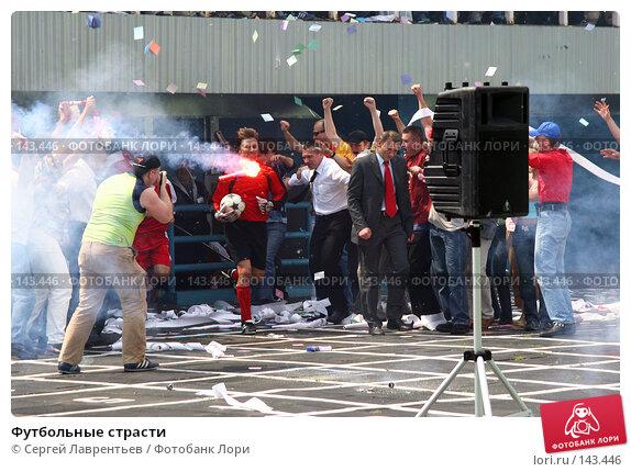 Футбольные страсти, фото № 143446, снято 21 июня 2004 г. (c) Сергей Лаврентьев / Фотобанк Лори
