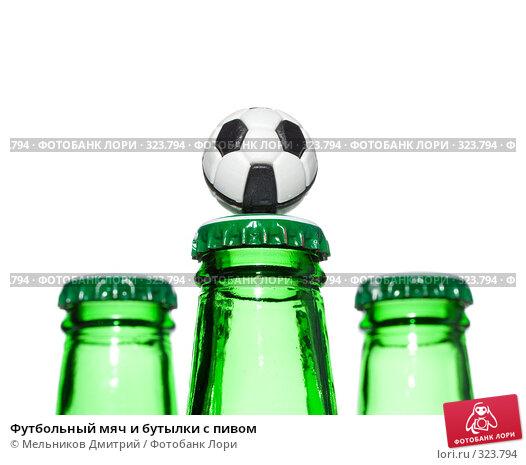 Футбольный мяч и бутылки с пивом, фото № 323794, снято 10 июня 2008 г. (c) Мельников Дмитрий / Фотобанк Лори