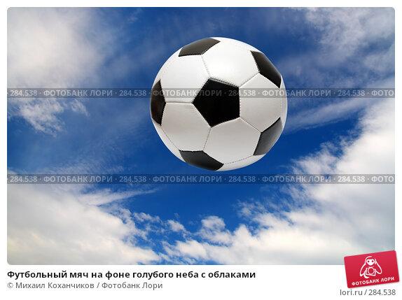 Футбольный мяч на фоне голубого неба с облаками, фото № 284538, снято 1 мая 2008 г. (c) Михаил Коханчиков / Фотобанк Лори