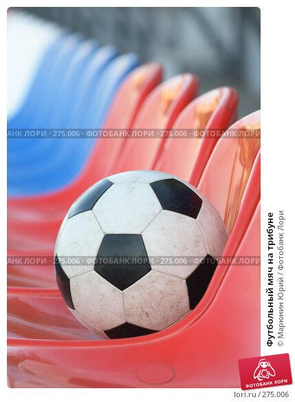 Футбольный мяч на трибуне, фото № 275006, снято 27 апреля 2008 г. (c) Марюнин Юрий / Фотобанк Лори
