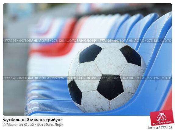 Купить «Футбольный мяч на трибуне», фото № 277126, снято 27 апреля 2008 г. (c) Марюнин Юрий / Фотобанк Лори