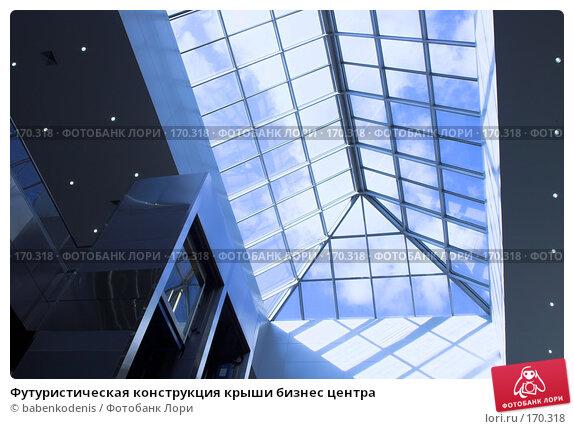 Футуристическая конструкция крыши бизнес центра, фото № 170318, снято 11 сентября 2007 г. (c) Бабенко Денис Юрьевич / Фотобанк Лори
