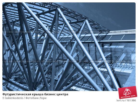 Футуристическая крыша бизнес центра, фото № 161986, снято 13 сентября 2007 г. (c) Бабенко Денис Юрьевич / Фотобанк Лори