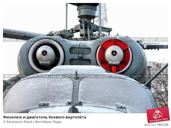 Фюзеляж и двигатель боевого вертолёта, фото № 180638, снято 6 января 2008 г. (c) Parmenov Pavel / Фотобанк Лори