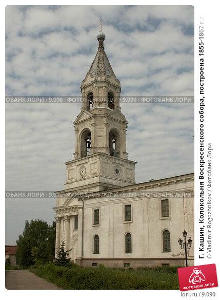 Г. Кашин, Колокольня Воскресенского собора, построена 1855-1867 г.г., фото № 9090, снято 6 августа 2005 г. (c) Vladimir Rogozhnikov / Фотобанк Лори