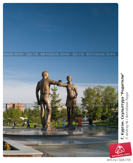 """Купить «Г, Курган. Скульптура """"Родители""""», фото № 324110, снято 15 июня 2008 г. (c) Andrey M / Фотобанк Лори"""