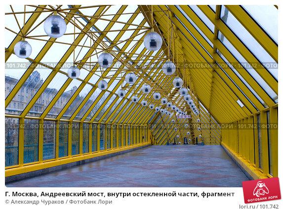 Г. Москва, Андреевский мост, внутри остекленной части, фрагмент, фото № 101742, снято 17 октября 2007 г. (c) Александр Чураков / Фотобанк Лори