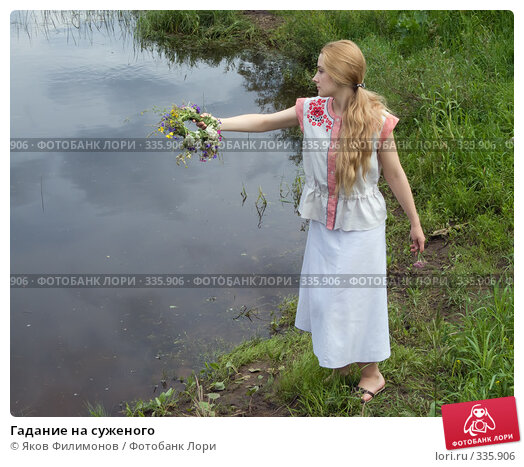 Гадание на суженого, фото № 335906, снято 22 июня 2008 г. (c) Яков Филимонов / Фотобанк Лори