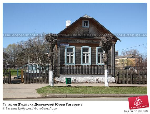 Купить «Гагарин (Гжатск). Дом-музей Юрия Гагарина», фото № 7182878, снято 2 мая 2013 г. (c) Татьяна Цибушок / Фотобанк Лори