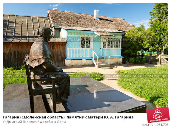 https://prv2.lori-images.net/gagarin-smolenskaya-oblast-pamyatnik-materi-yu-a-0001064706-preview.jpg