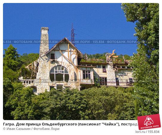"""Гагра. Дом принца Ольденбургского (пансионат """"Чайка""""), пострадавший во время грузино-абхазской войны 1992-1993 гг. Построен в 1902 г., фото № 155834, снято 12 августа 2007 г. (c) Иван Сазыкин / Фотобанк Лори"""