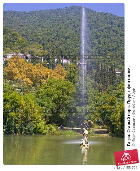 Гагра. Старый парк. Пруд с фонтаном., фото № 155794, снято 6 августа 2007 г. (c) Иван Сазыкин / Фотобанк Лори