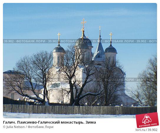 Купить «Галич. Паисиево-Галичский монастырь. Зима», фото № 39902, снято 18 января 2005 г. (c) Julia Nelson / Фотобанк Лори